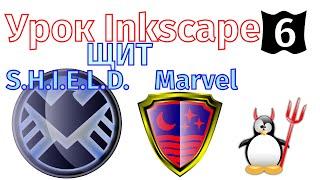 6.Урок Inkscape: Щит и Эмблема Marvel Shield