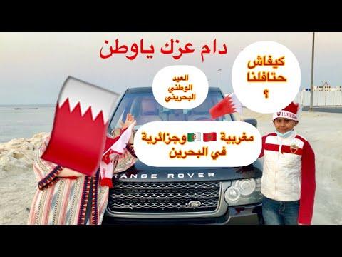 احتفالات العيد الوطني البحريني العاب نارية 2020 16december Bahrain National Day شمس النهار Youtube