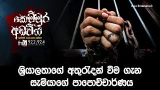 Athurudahan Weema - Kemmura Adaviya | FM Derana