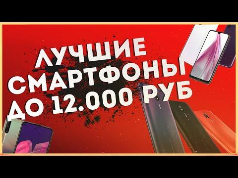 Лучшие смартфоны до 12 000 рублей в 2020 году / Какой смартфон купить