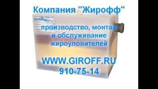 Прозрачный жироуловитель для кафе от GIROFF.RU(Отличный жироуловитель для кафе от GIROFF.RU Жироуловитель эффективно улавливает растительные и животные..., 2014-07-24T11:48:11.000Z)