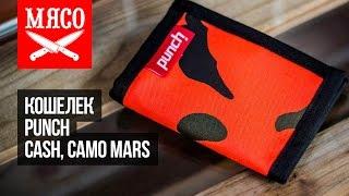 Кошелек Punch - Cash, Camo Mars(Купить кошелек Punch - Cash, Camo Mars - https://new.vk.com/market-9021942?w=product-9021942_475 Похожие товары ..., 2016-09-06T12:35:14.000Z)