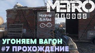 угоняем вагон у бандитов  METRO Exodus #7 прохождение