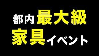 上野御徒町の紫色のビル多慶屋が主催する、都内最大級の家具イベント【...