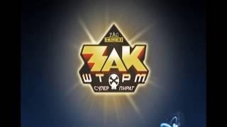 Zak storm Russian opening. Зак шторм суперпират опенинг на русском языке. Disney Channel Russia