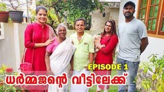 Chat with Dharmajan Bolgatty | സുഹൃത്തായ ധർമ്മജൻ്റെ വീട്ടിലെ വിശേഷങ്ങൾ - Episode 1