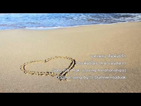 ดนตรี... เพื่อพระองค์ (9) (My Thai Church Music 9)