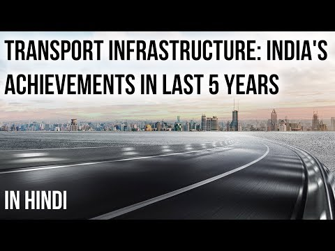 Transport Infrastructure Development in India, Achievements of last 5 years, Current Affairs 2019