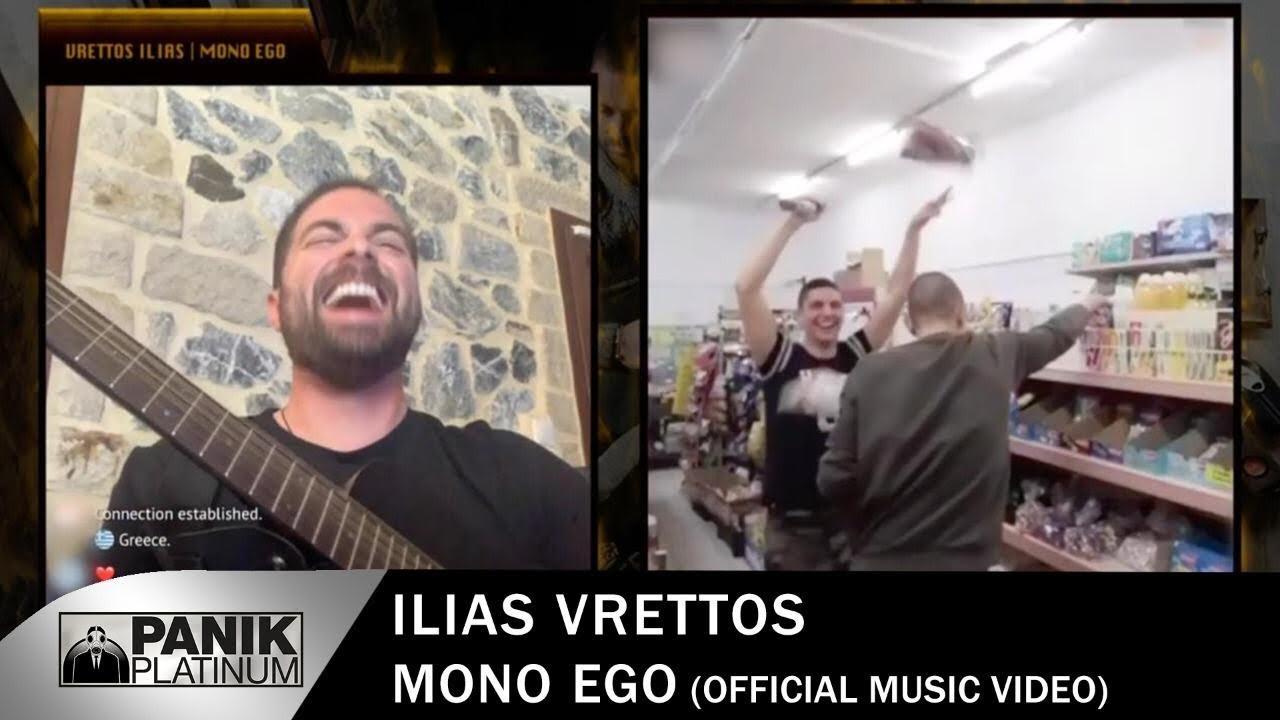 Ηλίας Βρεττός - Μόνο εγώ  | Ilias Vrettos - Mono Ego - Official Music Video 2020