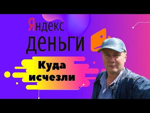 Куда исчезли Яндекс Деньги с главной сервисов Яндекса и что произошло