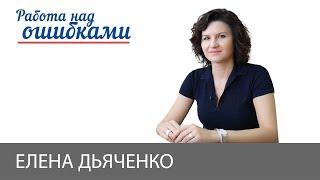 Елена Дьяченко и Дмитрий Джангиров, 'Работа над ошибками', выпуск #389