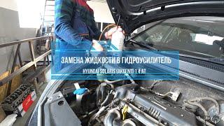 Замена гидравлической жидкости на Hyundai Solaris (Akcent) 1.4АТ