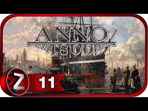 Anno 1800 ➤ Отомстили бабке ➤ Прохождение #11 (КАМПАНИЯ)