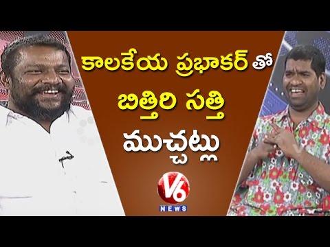Bithiri Sathi Funny Chit Chat With Kalakeya Prabhakar || Weekend Teenmaar Special || V6 News