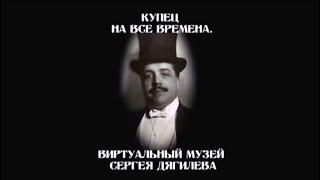 Купец на все времена. Виртуальный музей Сергея Дягилева