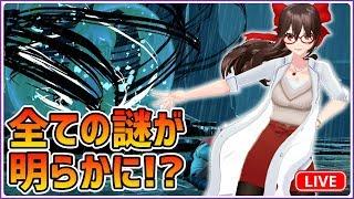 [LIVE] 【RiME】今夜、最終回となるか!?すべての謎が今解き明かされる!?