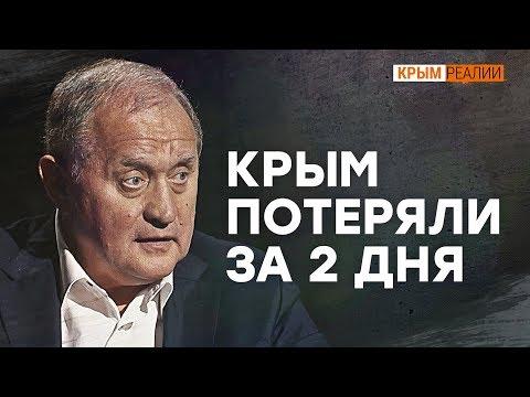 «Крым мог отбить вторжение России» | Крым.Реалии ТВ