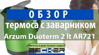 Обзор термоса с заварником для чая Arzum Duoterm 2 lt AR721 от Becker
