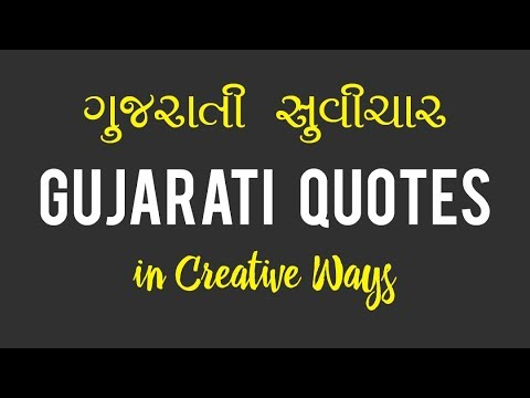 Life Changing Gujarati Suvichar Self Motivation Youtube