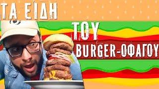 Maliatsis - Τα Είδη του Burger-οφάγου