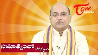 Sahityamlo Hasyam || Episode 211 || By Dr. Garikipati Narasimha Rao