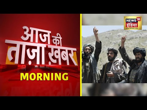 Morning News: आज की ताजा खबर   22 July 2021   Top Headlines   News18 India