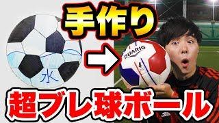 自作で簡単に最強ブレ球を打てるボール作りました!【サッカー】