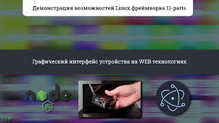 Javascript приложение или графический интерфейс устройства на WEB технологиях