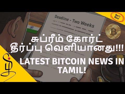 Supreme court decision on Bitcoin case India - роЪрпБрокрпНро░рпАроорпН роХрпЛро░рпНроЯрпН  родрпАро░рпНрокрпНрокрпБ ро╡рпЖро│ро┐ропро╛ройродрпБ