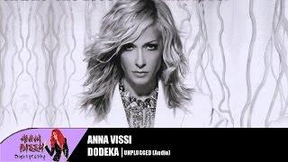Άννα Βίσση - Δώδεκα (Unplugged Version) (Audio)