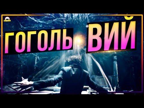 ТРЕШ ОБЗОР фильма ГОГОЛЬ. ВИЙ