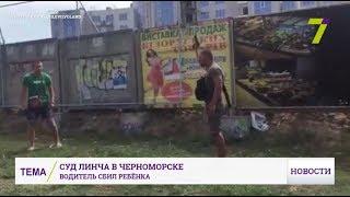 В Черноморске едва не линчевали водителя, сбившего ребёнка