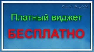 платный виджет в группу ВКонтакте совершенно БЕСПЛАТНО