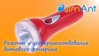 Ремонт и усовершенствование бытового фонарика своими руками