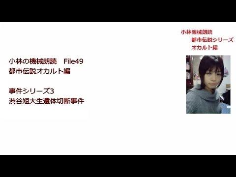 File49 渋谷短大生遺体切断事件(事件シリーズ3)