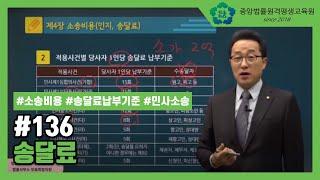[중앙법률]#136 송달료