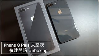 iPhone 8+ 太空灰  快速開箱iPhone 8 plus space gray unboxing