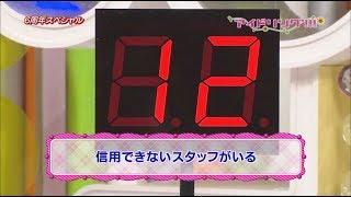 バズリズム2「乃木坂46 トータライザーでドッキリ」の元ネタ。 ・・・「!!!...