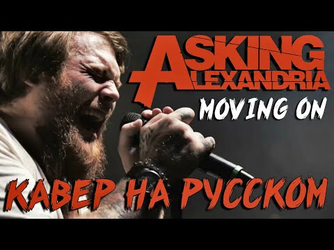 Asking Alexandria - Moving On Перевод (Cover | Кавер На Русском) (by Foxy Tail🦊)