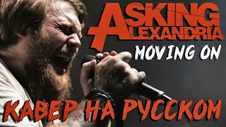 Скачать Asking Alexandria Moving On Перевод Cover Кавер На Русском By Foxy Tail