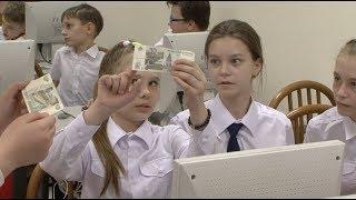 Урок финансовой грамотности в Белгороде