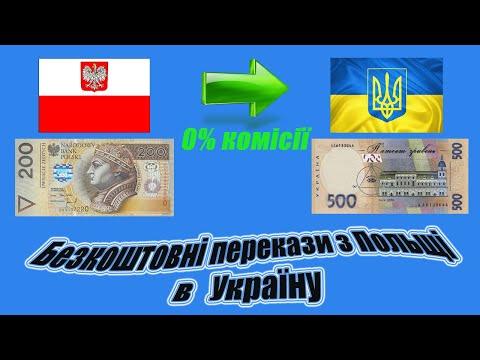 Как перевести деньги с Польши бесплатно в любую страну СНГ, перевод денег с польши в украину