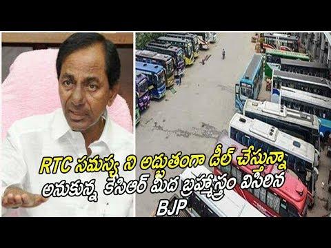 RTC సమస్య ని అద్భుతంగా డీల్ చేస్తున్నా అనుకున్న కేసిఆర్ మీద బ్రహ్మాస్త్రం | Telangana News |Taja30
