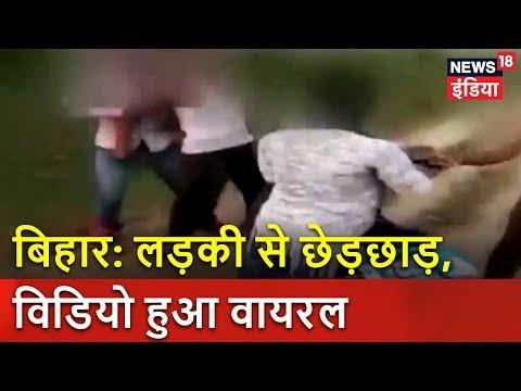 बिहार: लड़की से छेड़छाड़, विडियो हुआ वायरल   सुलगते सवाल   News18 India