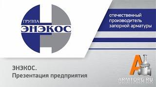 ЗАО «Группа ЭНЭКОС», презентация предприятия для ПТА Armtorg.ru(Закрытое акционерное общество «Группа ЭНЭКОС» было учреждено в июле 2003 года. ЗАО «Группа ЭНЭКОС» является..., 2014-09-02T06:05:02.000Z)
