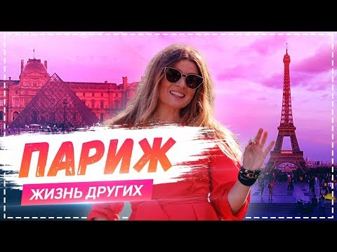 Париж | Travel-шоу «Жизнь других»  |ENG| Paris |The Life Of Others| 16.06.2019