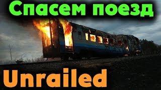 Спасаем поезд из ада - Unrailed