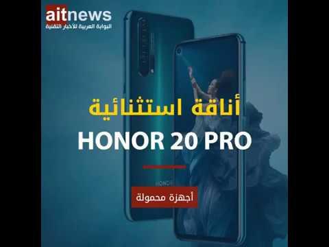 HONOR 20 PRO .. أداء قوي وتقنيات ذكية وسعر مناسب