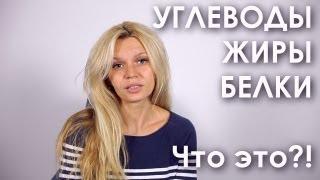 Юля Федорова- Что такое (ЖИРЫ, БЕЛКИ, УГЛЕВОДЫ)
