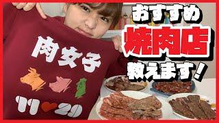 【いい肉の日】東京おすすめ焼肉店【かりんグルメ】